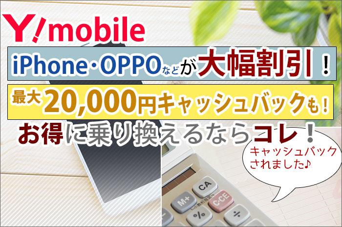 ワイモバイル 最大20,000円キャッシュバック!初期費用タダ・端末大幅割引も!お得に乗り換えるならコレ!