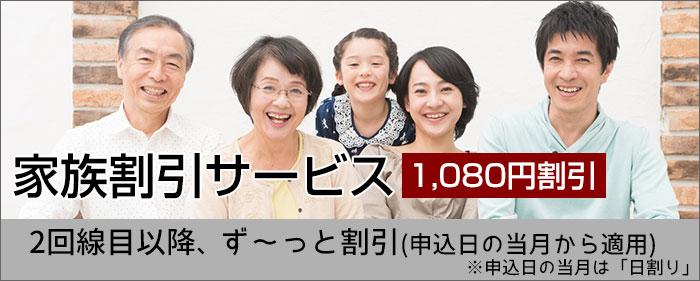 家族割引サービスで、2回線目以降1,080円割引