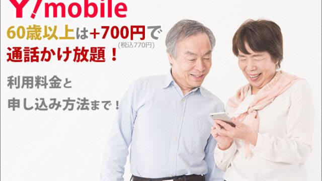 ワイモバイルなら60歳以上は+700円で通話かけ放題!利用料金と申し込み方法まで!