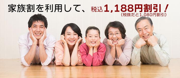 家族割を利用して、1,080円割引!