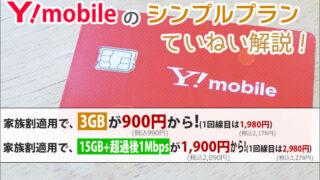 ワイモバイルのシンプルプラン。家族割で1,080円割引に!プラン内容をていねい解説!