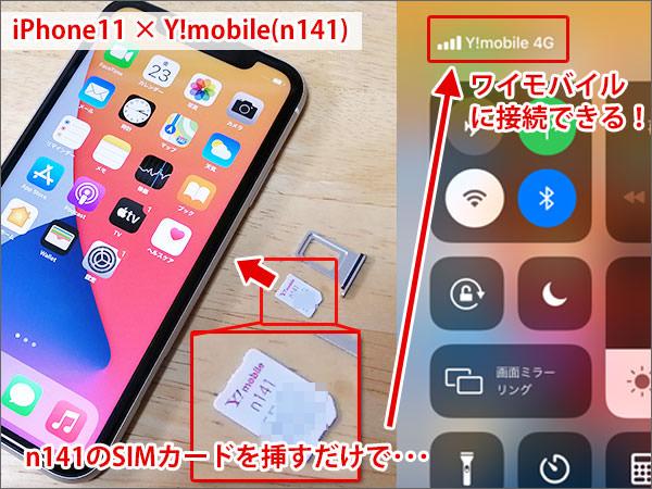 iPhone11でワイモバイル「n141」利用可能!