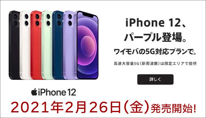 ついに、ワイモバイルで「iPhone12」が発売開始!