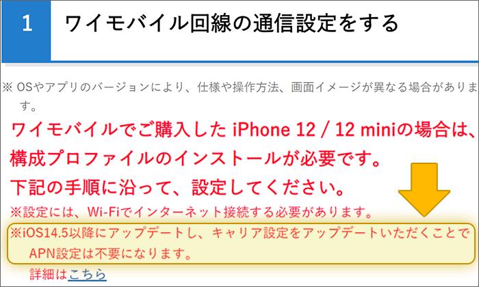 iPhone12は「iOS14.5以降」なら「APN設定なし」でも使える