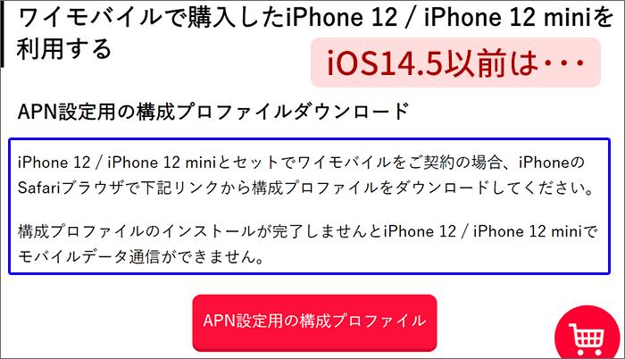 以前は、ワイモバイルでiPhone12を購入すると、独自のプロファイルが必要だった