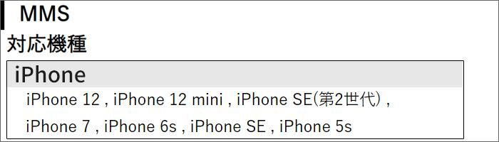 MMS対応機種(iPhone12/12mini追加)