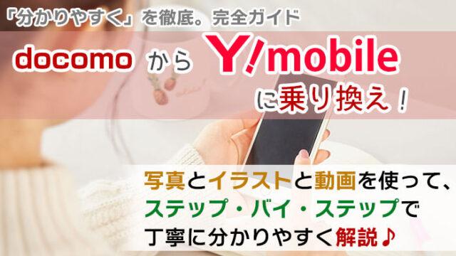 ドコモからワイモバイルに乗り換え【初心者向け】手順を写真・動画で解説!