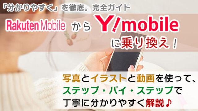 楽天モバイルからワイモバイルに乗り換え【初心者向け】手順を写真・動画で解説!