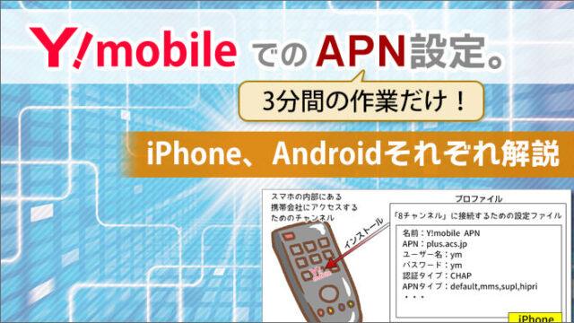 ワイモバイルでのAPN設定。3分間の作業だけ!iPhone、Androidそれぞれ解説