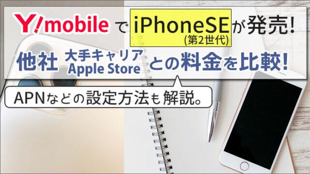 ワイモバイルでiPhoneSE(第2世代)が発売!他社との料金比較と、APNなどの設定方法を解説。