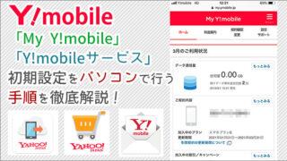 「My Y!mobile」「Y!mobileサービス」の初期設定をパソコンで行う手順を徹底解説!