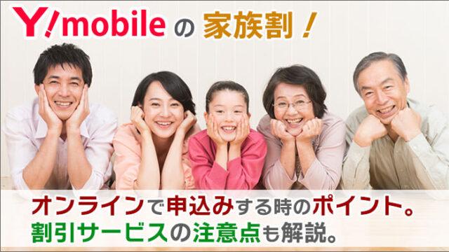 ワイモバイルの「家族割引」をオンラインで申込みする時のポイントは3ヵ所。割引サービスの注意点も解説。