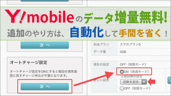 ワイモバイルのデータ増量無料キャンペーン!データ追加のやり方を自動化!手間を省きましょう。
