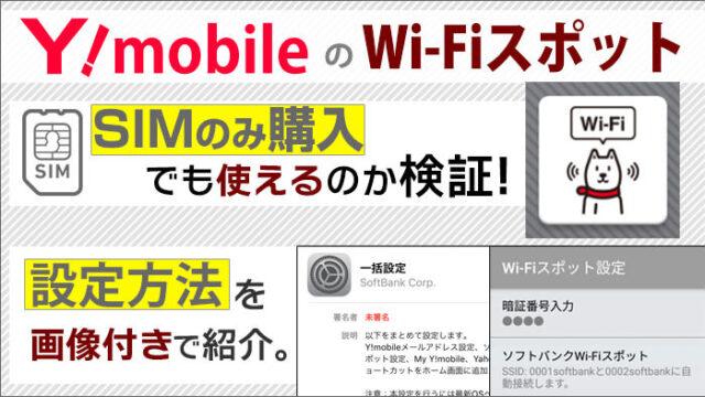 ワイモバイルのWi-Fiスポット!SIMのみ購入でも使えるのか検証!設定方法についても解説!