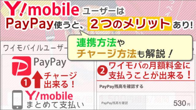 ワイモバイルユーザーがPayPayを使うと、2つのメリットがあり!連携方法もわりやすく解説!