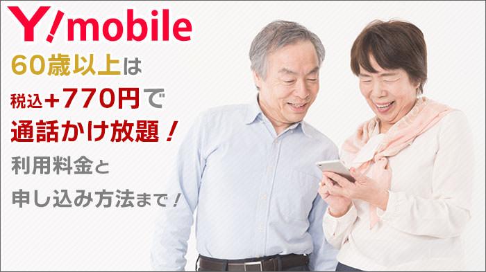 ワイモバイルなら60歳以上は+770円で通話かけ放題!利用料金と申し込み方法まで!